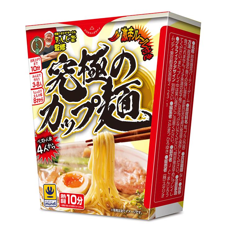 究極のカップ麺