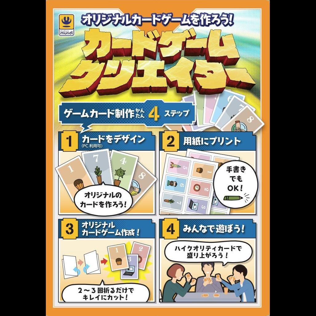 『カードゲームクリエイター』2021年7月21日発売!