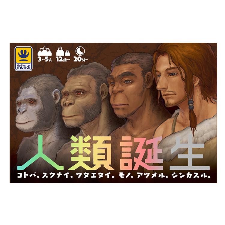 新作ボードゲーム「人類誕生」発売